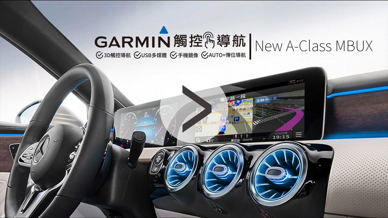 賓士GARMIN觸控導航影音介面系統