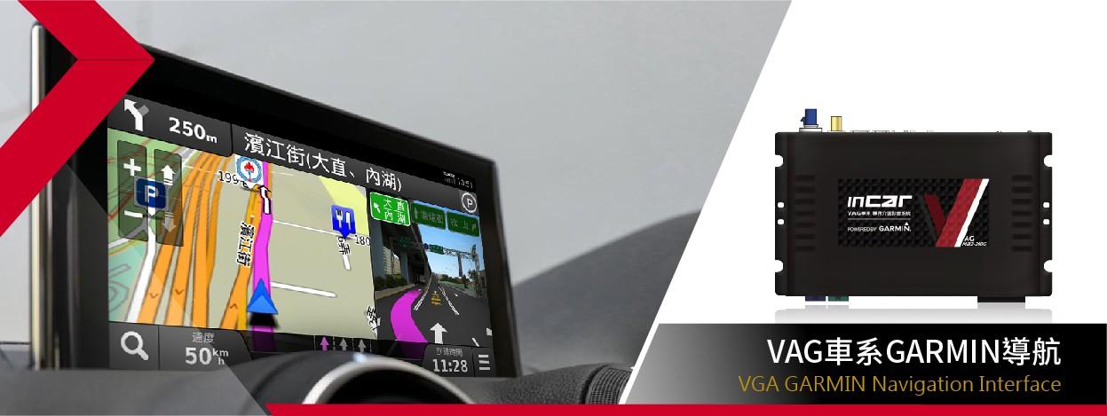 VAG車系專用Garmin觸控導航影音系統-保時捷Porsche、福斯Volkswagen、Skoda、Audi