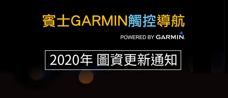 2020garmin_map
