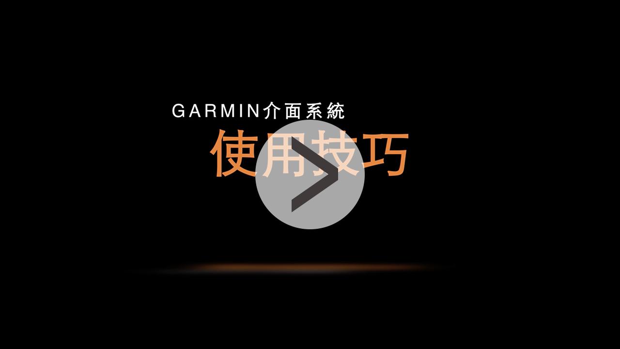 install_GarminTip
